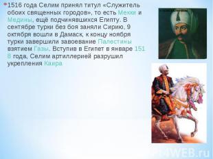 1516 года Селим принял титул «Служитель обоих священных городов», то есть Мекки