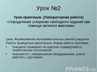 Урок №2Урок-практикум. (Лабораторная работа) «Определение ускорение свободного п