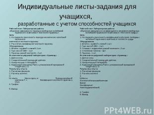 Индивидуальные листы-задания для учащихся, разработанные с учетом способностей у