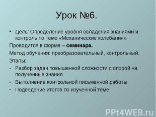 Урок №6. Цель: Определение уровня овладения знаниями и контроль по теме «Механич