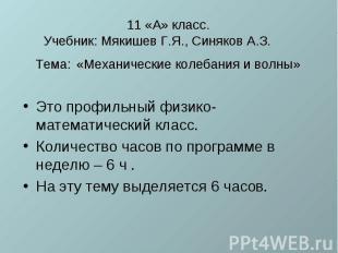 11 «А» класс. Учебник: Мякишев Г.Я., Синяков А.З. Тема: «Механические колебания
