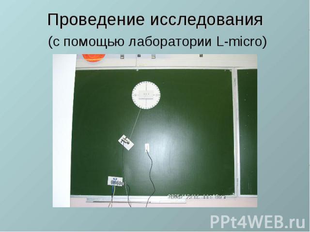 Проведение исследования (c помощью лаборатории L-micro)