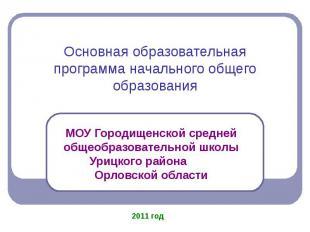 Основная образовательная программа начального общего образования МОУ Городищенск