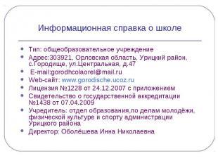 Информационная справка о школе Тип: общеобразовательное учреждение Адрес:303921,