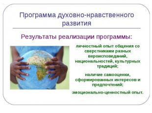 Программа духовно-нравственного развития Результаты реализации программы: личнос
