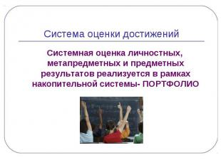 Система оценки достижений Системная оценка личностных, метапредметных и предметн