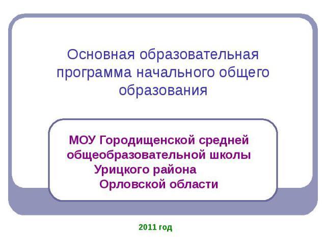 Основная образовательная программа начального общего образования МОУ Городищенской средней общеобразовательной школы Урицкого района Орловской области