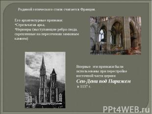 Родиной готического стиля считается Франция. Его архитектурные признаки: Стрельч