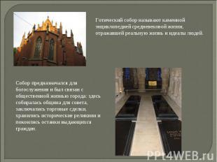 Готический собор называют каменной энциклопедией средневековой жизни, отражавшей