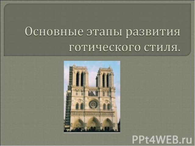 Основные этапы развития готического стиля