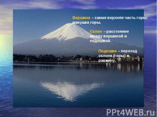 Вершина – самая верхняя часть горы; макушка горы. Склон – расстояние между верши