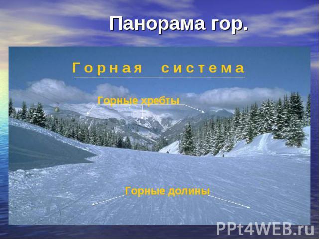Панорама гор.Г о р н а я с и с т е м а Горные хребты Горные долины