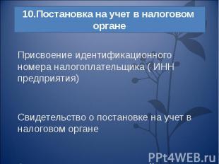 10.Постановка на учет в налоговом органе Присвоение идентификационного номера на