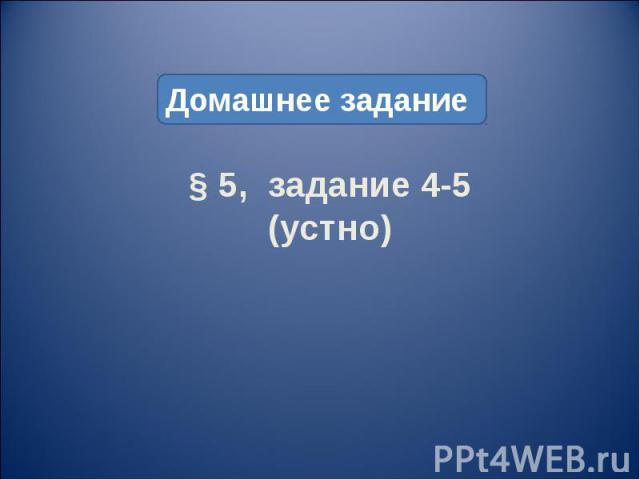 Домашнее задание § 5, задание 4-5 (устно)