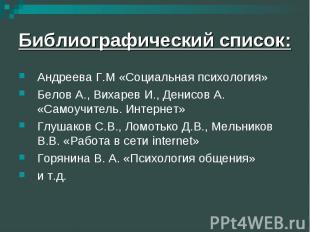 Библиографический список: Андреева Г.М «Социальная психология» Белов А., Вихарев