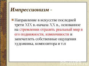 Импрессионизм - Направление в искусстве последней трети XIX в.-начала XX в., осн