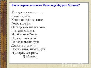 Какие черты поэтики Фета пародирует Минаев? Холод, грязные селенья, Лужи и туман