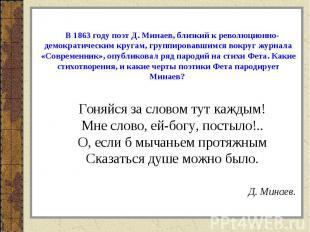 В 1863 году поэт Д. Минаев, близкий к революционно-демократическим кругам, групп