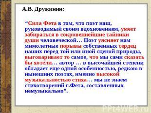 """А.В. Дружинин: """"Сила Фета в том, что поэт наш, руководимый своим вдохновением, у"""