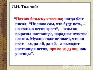"""Л.Н. Толстой: """"Поэзия безыскусственна; когда Фет писал: """"Не знаю сам, что буду п"""