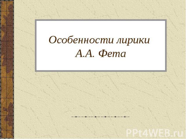 Особенности лирики А.А. Фета