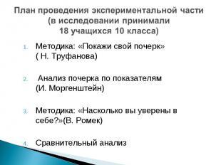 План проведения экспериментальной части (в исследовании принимали 18 учащихся 10