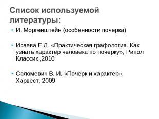 Список используемой литературы: И. Моргенштейн (особенности почерка) Исаева Е.Л.