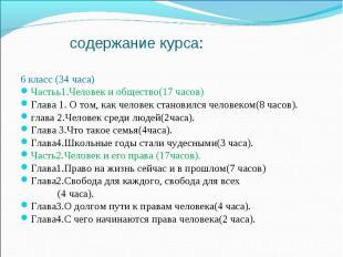 содержание курса: 6 класс (34 часа) Частьь1.Человек и общество(17 часов) Глава 1