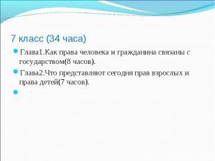 7 класс (34 часа) Глава1.Как права человека и гражданина связаны с государством(