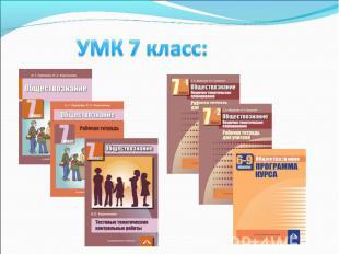 УМК 7 класс:
