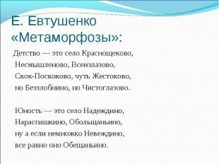 Е. Евтушенко «Метаморфозы»: Детство — это село Краснощеково, Несмышленово, Всеиз