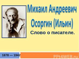 Михаил Андреевич Осоргин (Ильин) Слово о писателе.