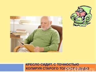 кресло сидит, с точностью копируя старого толстого дядю