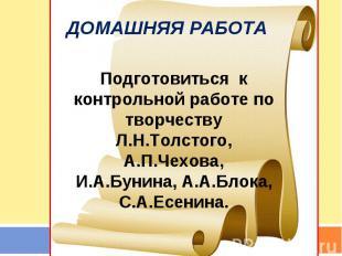 Домашняя работа Подготовиться к контрольной работе по творчеству Л.Н.Толстого, А