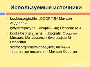 Используемые источники book/osorgin.htm ;ОСОРГИН Михаил Андреевич get/литература