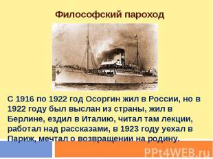 Философский пароход С 1916 по 1922 год Осоргин жил в России, но в 1922 году был