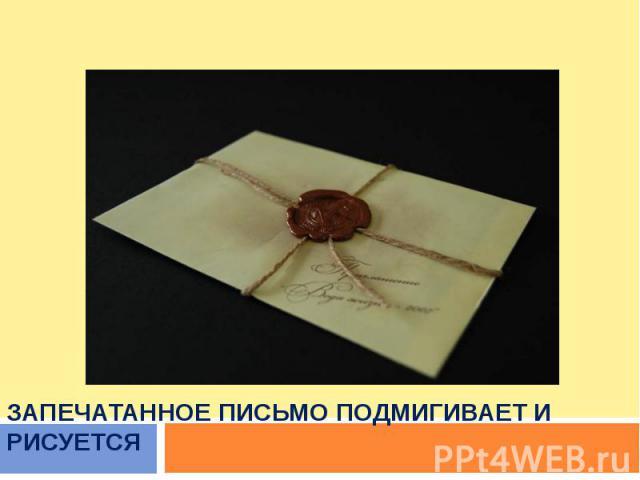 запечатанное письмо подмигивает и рисуется