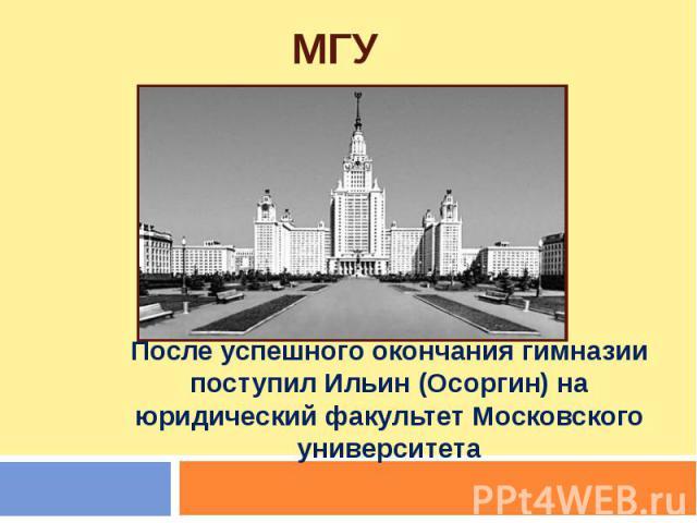 МГУ После успешного окончания гимназии поступил Ильин (Осоргин) на юридический факультет Московского университета