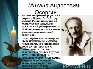 Михаил Андреевич Осоргин Михаил Андреевич родился и вырос в Перми. В 1897 году М