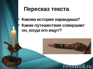 Пересказ текста Какова история карандаша? Какие путешествия совершает он, когда