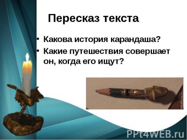 Пересказ текста Какова история карандаша? Какие путешествия совершает он, когда его ищут?