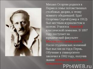 Михаил Осоргин родился в Перми в семье потомственных столбовых дворян, к этому м