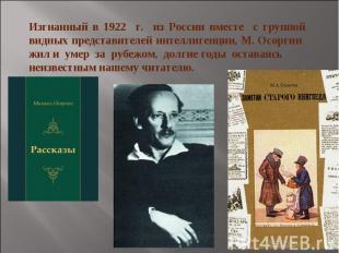 Изгнанный в 1922 г. из России вместе с группой видных представителей интеллигенц