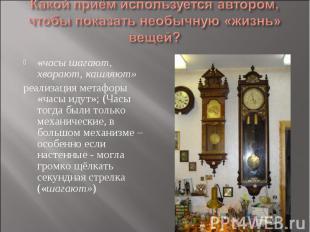 Какой приём используется автором, чтобы показать необычную «жизнь» вещей? «часы