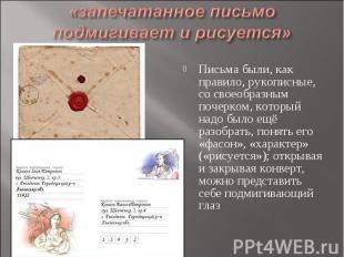 «запечатанное письмо подмигивает и рисуется» Письма были, как правило, рукописны