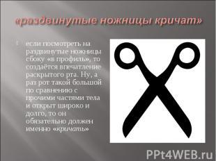 «раздвинутые ножницы кричат» если посмотреть на раздвинутые ножницы сбоку «в про