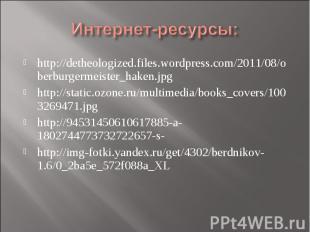 Интернет-ресурсы:http://detheologized.files.wordpress.com/2011/08/oberburgermeis