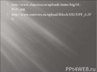 http://www.zlatoriza.ru/uploads/items/big/01-8535.jpg http://www.runivers.ru/upl