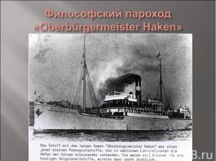 Философский пароход «Oberbürgermeister Haken»