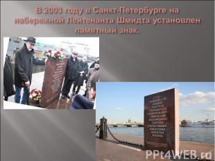 В 2003 году в Санкт-Петербурге на набережной Лейтенанта Шмидта установлен памятн